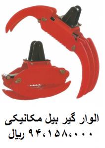 لوله گیر بیل مکانیکی