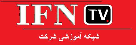 اینجا IFN TV هست