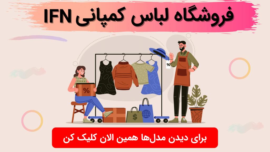 راه اندازی فروشگاه انلاین پوشاک